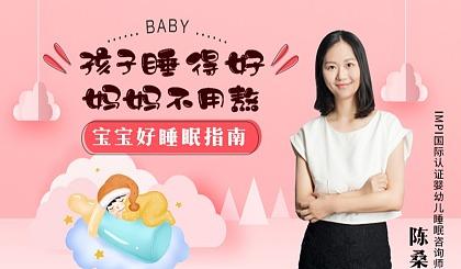 互动吧-超实用宝宝睡眠系列课:孩子睡的好妈妈不用熬,宝宝快速入眠妈妈不累