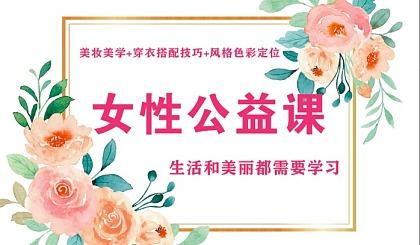 互动吧-天津站《女性形象蜕变课》--8小时教会你化妆、服饰搭配、发型打造