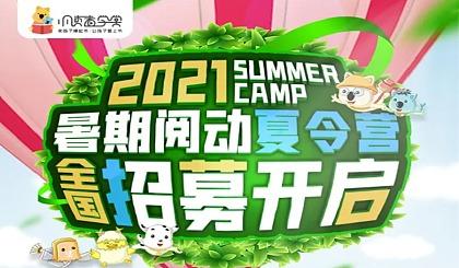 互动吧-奥运冠jun陈一冰&小读者学堂,暑期阅动夏令营全国招募开启!
