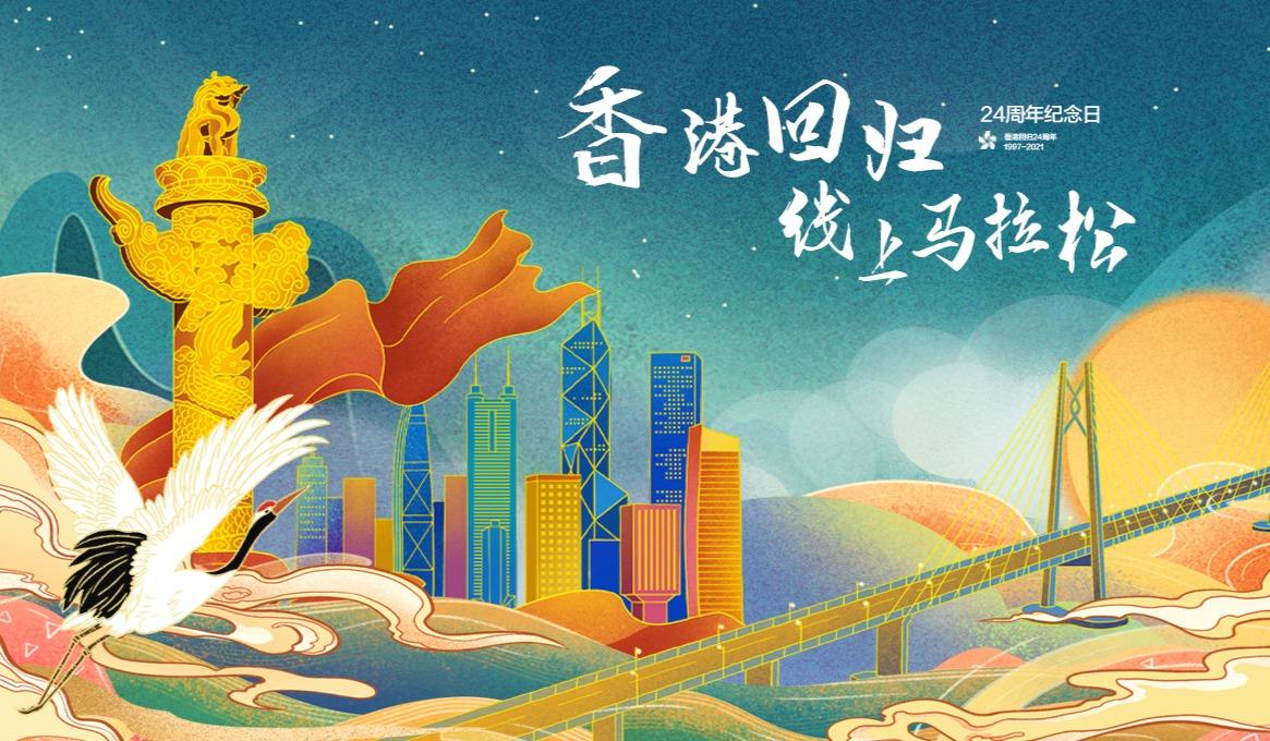 纪念香港回归24周年线上马拉松
