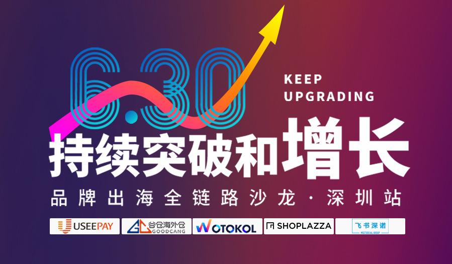 品牌出海全链路沙龙:持续突破和增长(深圳站)