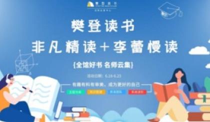 互动吧-618樊登读书超级会员日--买一年非凡精读送一年李蕾慢读