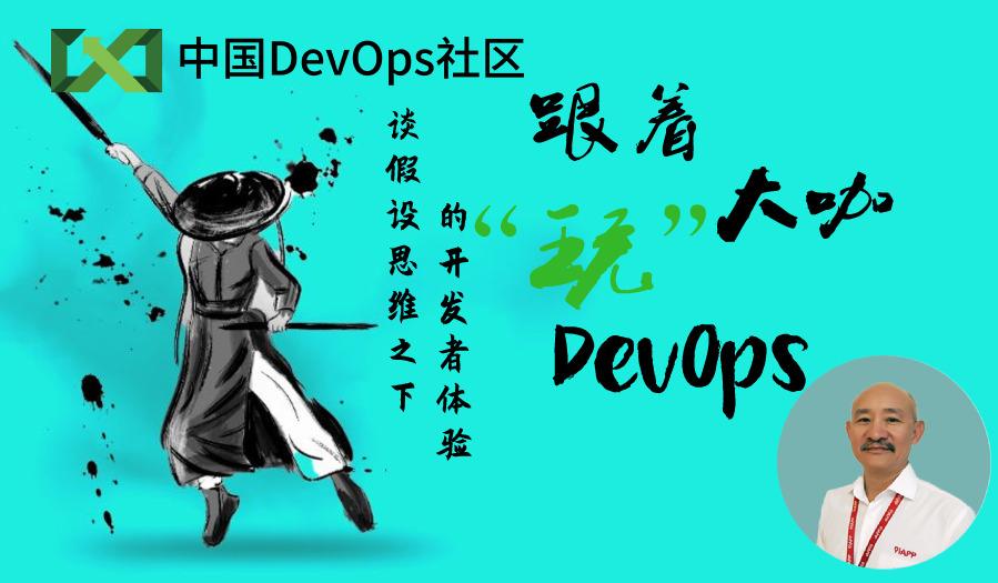 谈假设思维之下的开发者体验 - 中国DevOps社区系列公益课