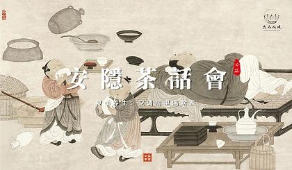 互动吧-安隐茶话会   夏季养生--空调房里喝啥茶