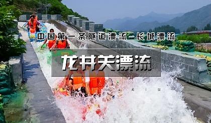 互动吧-【周末1日●龙井关漂流】火爆抖音5A级漂流体验-国内首条隧道高山峡谷漂流