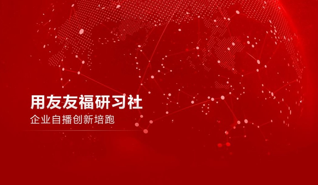 2021用友友福研习社——企业自播创新培跑分享会