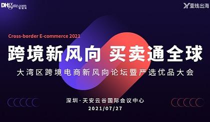 互动吧-敦煌&壹线联合主办-大湾区跨境电商新风向论坛暨严选优品大会