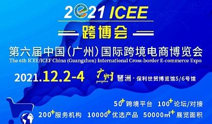 互动吧-第六届中国(广州)ICEE跨博会暨U选U品跨境电商选品大会