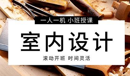 互动吧-【北京室内设计培训试听课】家居家装,全屋定制学习