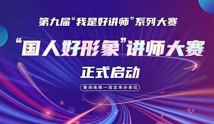 """互动吧-北京站硬核学演讲,让演讲更专业更简单:暨第九届""""我是好讲师""""正式启动!"""