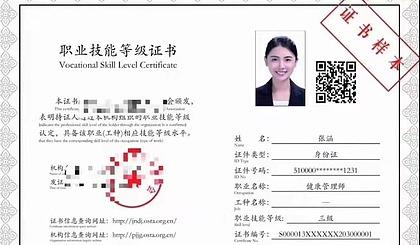 互动吧-健康管理师三级(省级三方机构-职业技能等级证书)