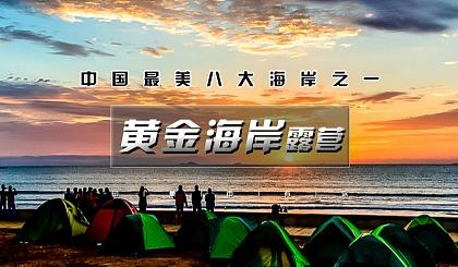 互动吧-【周末2日●黄金海岸露营】中国最美海岸线の打卡阿尔卡迪亚-出海打渔-沙雕海洋乐园-星空沙滩露营BBQ