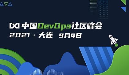 互动吧-2021中国DevOps社区峰会-大连站