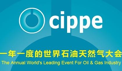 互动吧-2022北京第二十二届中国国际石油石化技术装备展览会