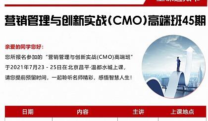 互动吧-营销管理与创新实战(CMO)高端班45期
