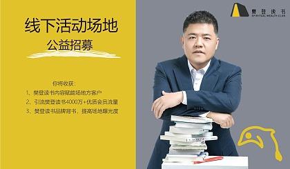 互动吧-深圳樊登读书场地公益赞助方赋能见面会