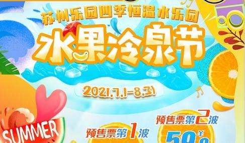 49.9元限量抢苏州乐园四季恒温水乐园水果冷泉节,暑期通用7.1-8.31,提前一天下单!
