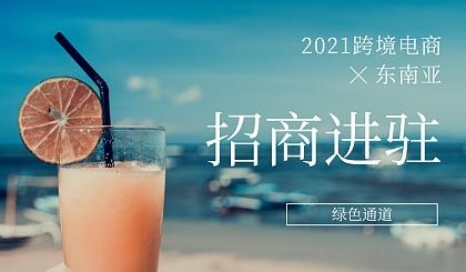 互动吧-2021东南亚shopee招商注册绿色通道