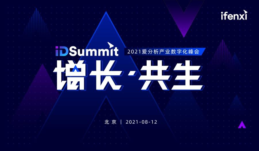 """""""增长·共生""""——2021爱分析·产业数字化峰会"""