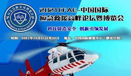 互动吧-2021中国国际应急救援博览会