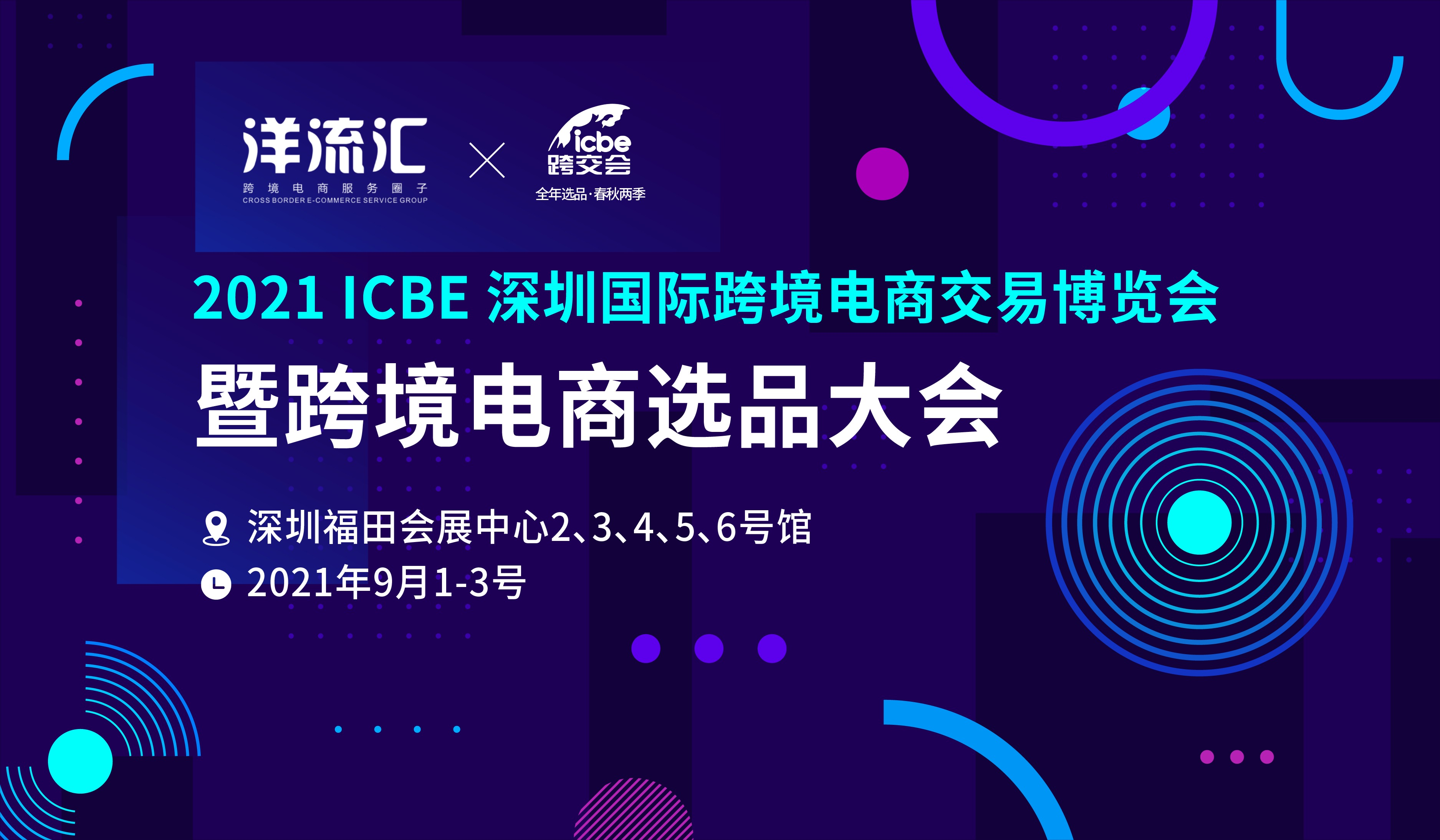 2021ICBE深圳国际跨境电商交易博览会暨跨境电商选品大会