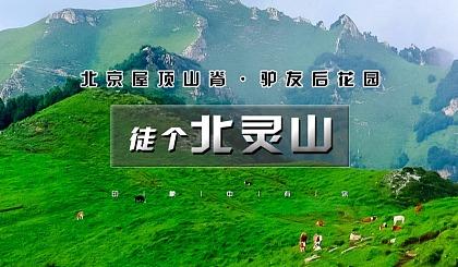 互动吧-【周末1日●北灵山】北京驴友后花园の塔儿寺村-九山-实心楼-黄草梁-玫瑰峪(柏峪)17公里穿越