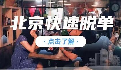 互动吧-2021北京爱情源发地《一对一推荐,精准匹配》