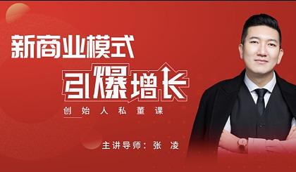 互动吧-企课网线下课-《新商业模式.引爆增长》创始人私董课第四期北京站