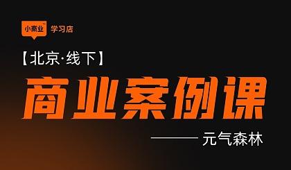 互动吧-【北京-线下】游戏大佬跨行做饮料,5年400亿叫板可乐,【元气森林】怎么做到的?