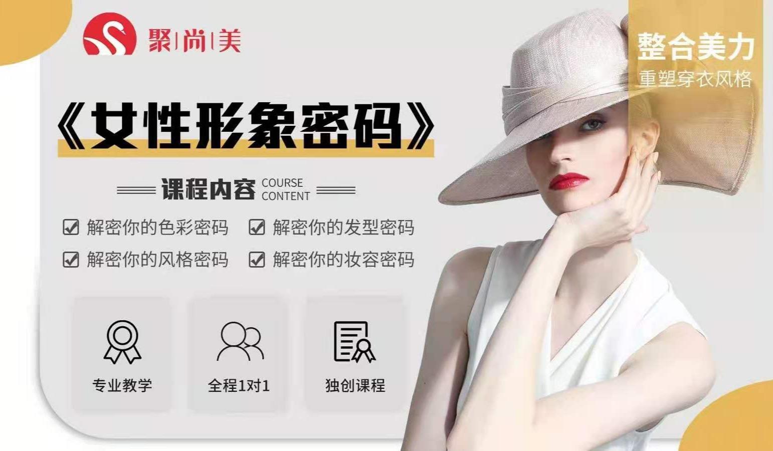 北京站《女性形象密码》—唤醒你的美学认知,打开形象大门