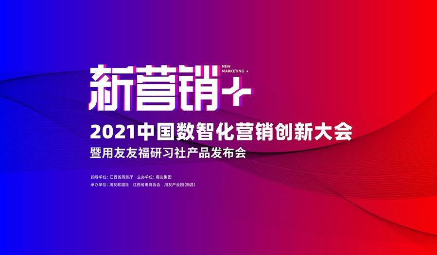 新营销+ 2021中国数智化营销创新大会暨用友友福研习社产品发布会
