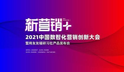 互动吧-新营销+ 2021中国数智化营销创新大会暨用友友福研习社产品发布会