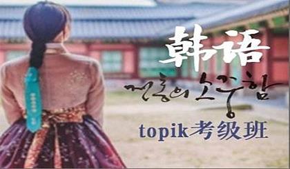 互动吧-青岛零基础学韩语,韩语TOPIK4级,韩语全外教口语小班学习
