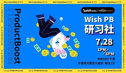 互动吧-Wish PB研习社(宁波站)