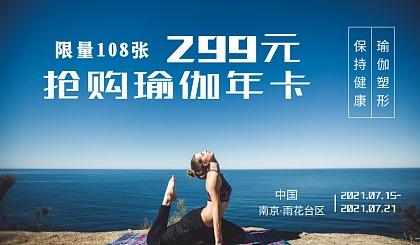 互动吧-雨花台区 艾瑜伽会馆 299元瑜伽轻舒年卡 限量108张抢购中 钜惠来袭