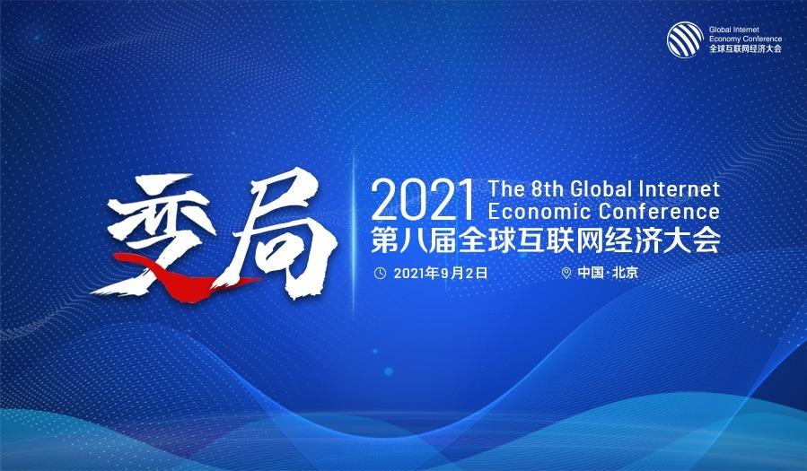GIEC2021第七届全球互联网经济大会