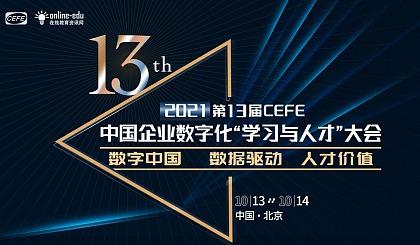 """互动吧-2021第13届中国企业数字化""""学习与人才""""大会(CEFE)"""