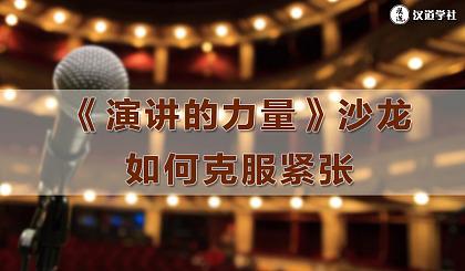 互动吧-樊登读书《演讲的力量》系列   当众演讲
