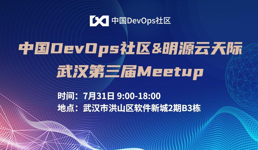 中国DevOps社区&明源云天际 武汉第三届Meetup