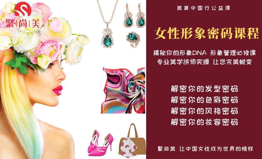 女性形象密码课程 解密你的色彩+妆容发型+风格+衣橱管理
