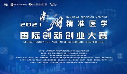 互动吧-【8/11】2021南翔精准医学国际创新创业大赛(北京站) 路演项目和投资机构闭门路演