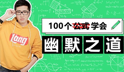 互动吧-100个公式教你学会幽默之道,你也能拥有李诞的吐槽能力,成为社交开心果