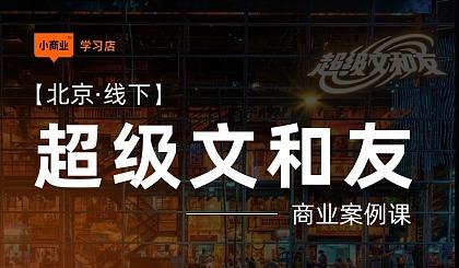 互动吧-【北京-线下】从路边摊,到年营收4亿的城市旅游打卡地,【超级文和友】是怎么做到的?