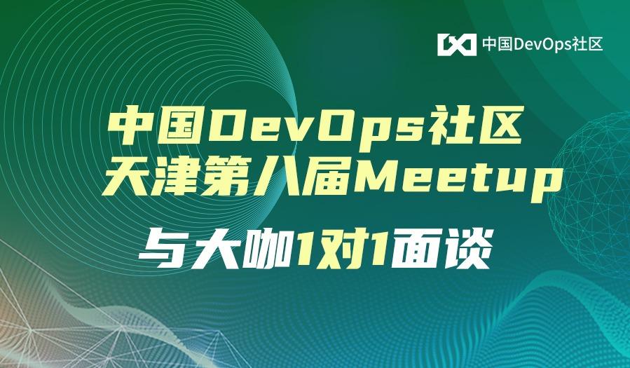 中国DevOps社区天津第八届Meetup