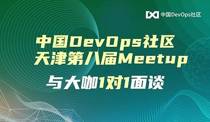 互动吧-中国DevOps社区天津第八届Meetup