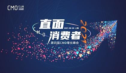 互动吧-2021第四届CMO增长峰会