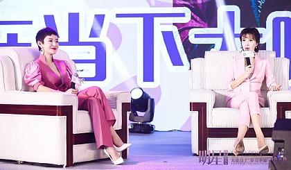 互动吧-美在当下《辰薇金巧巧百万价值的女性形象课》杭州站