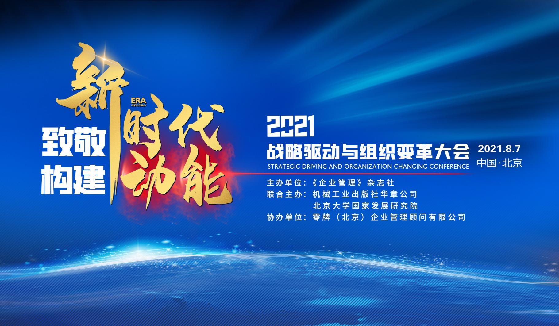 2021战略驱动与组织变革大会