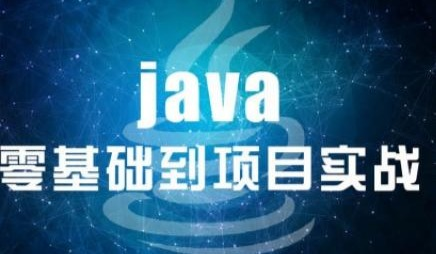 保定JAVA培训,JavaEE开发,WEB前端培训,零基础IT编程培训