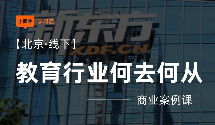【北京·线下】双减政策落地,教育行业何去何从?